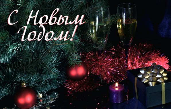 Picture holiday, tree, candle, glasses, gifts, New year, champagne, congratulations, Christmas balls, Happy new Year!