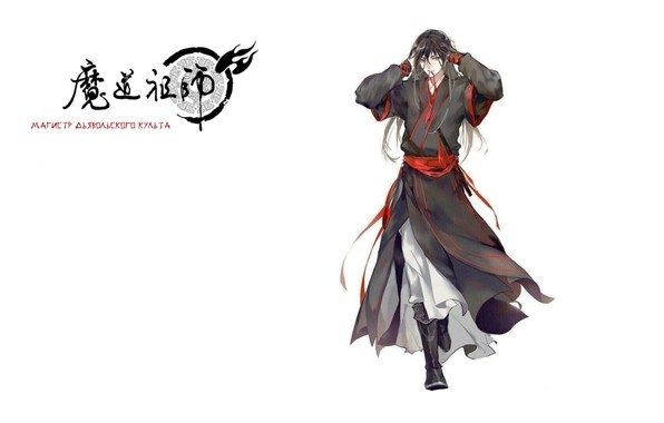 Picture characters, white background, long hair, red ribbon, Chinese clothing, Mo Dao Zu Shi, Master evil …
