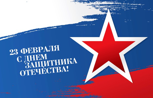 Picture star, February 23, The day of defender of the Fatherland