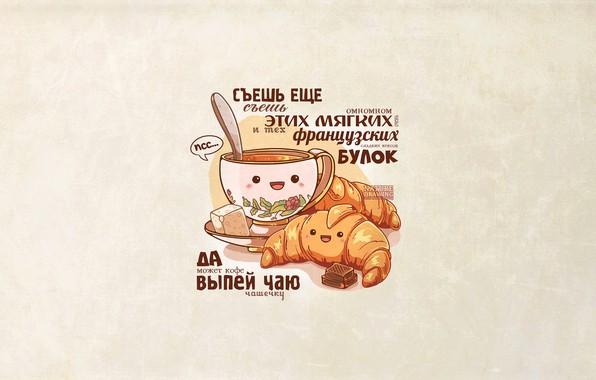 Picture text, design, tea, font, words, bun, croissant