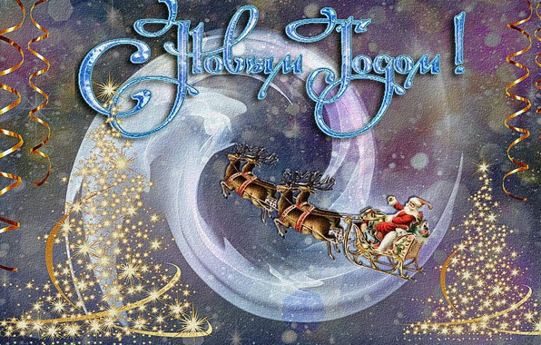 Picture figure, New Year, team, sleigh, deer, Santa Claus, picture, canvas, Happy New Year!, acrylic paint, …