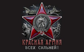 Picture The Red Army, 23 Feb 2017, 100 years of the red Army, Red Star, Red …