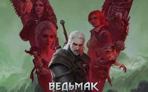Picture Monsters, Triss Merigold, Geralt of Rivia, The Witcher 3: Wild Hunt, Geralt, The Witcher 3: …