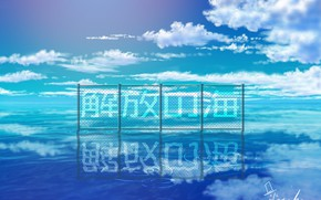 Picture sea, the sky, the fence, characters