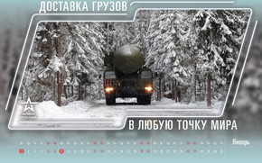 Picture Forest, Rocket, Tractor, The Ministry Of Defence, Calendar for January