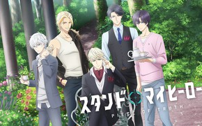 Picture flowers, Park, group, guys, Stand My Heroes Piece Of Truth
