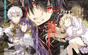Picture collage, characters, Lord of Rewrite