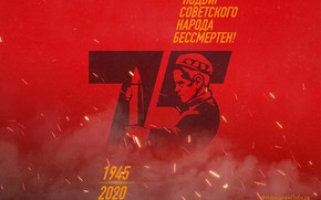 Picture Victory Day, THE FEAT OF THE SOVIET PEOPLE IS IMMORTAL, May 9th, Workers in the …