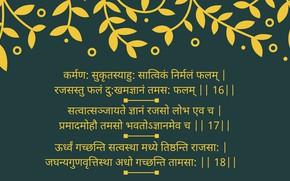 Picture Hindu, Devotion, Quote, Geeta