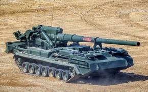 Picture self-propelled artillery, CAO, self-propelled gun, Sao 2С7М Malka, 2С7М Malka
