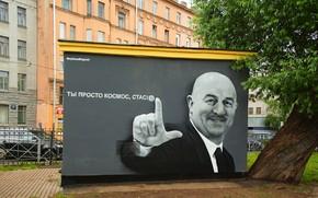 Picture tree, graffiti, yard, Saint Petersburg, Russia, coach, Stanislav Cherchesov