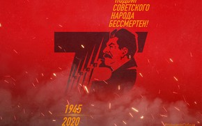 Picture Victory Day, THE FEAT OF THE SOVIET PEOPLE IS IMMORTAL, May 9th, Joseph Stalin, The …