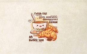 Picture text, design, tea, font, words, bun, croissant