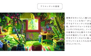 Picture berries, window, characters, Ottoman, bedroom, lampshade, plants and flowers, cozy place, The Borrower Arrietty