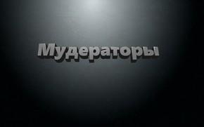 Picture text, background, отзыв, Муд