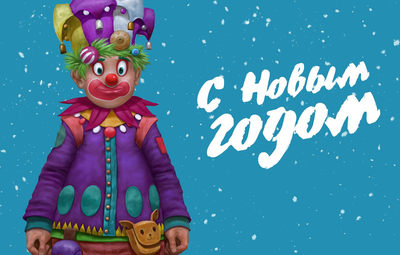 Photo wallpaper winter, snow, mood, holiday, the inscription, new year, clown, children's, Clown, anton chilikin, __ XO …