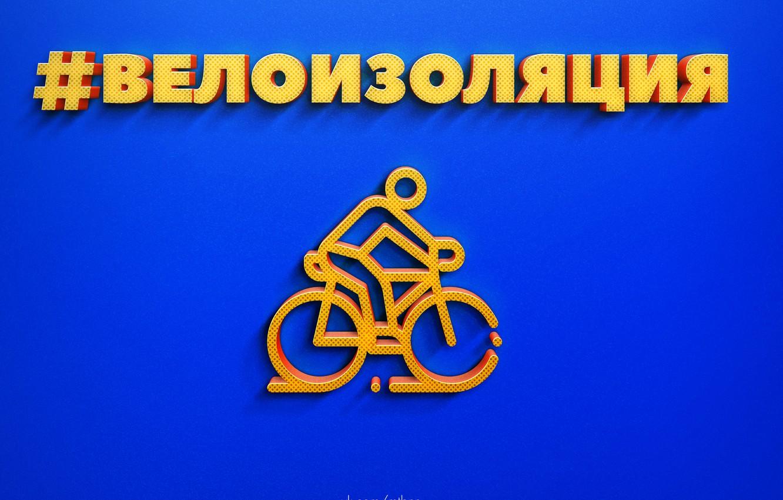 Photo wallpaper bike, sport, minimalism, bicycle, virus, bike, cycle, quarantine, Cycling, mtb, icon, antivirus, led, icon, insulation, …