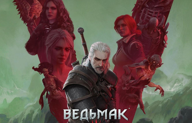 Photo wallpaper Monsters, Triss Merigold, Geralt of Rivia, The Witcher 3: Wild Hunt, Geralt, The Witcher 3: …