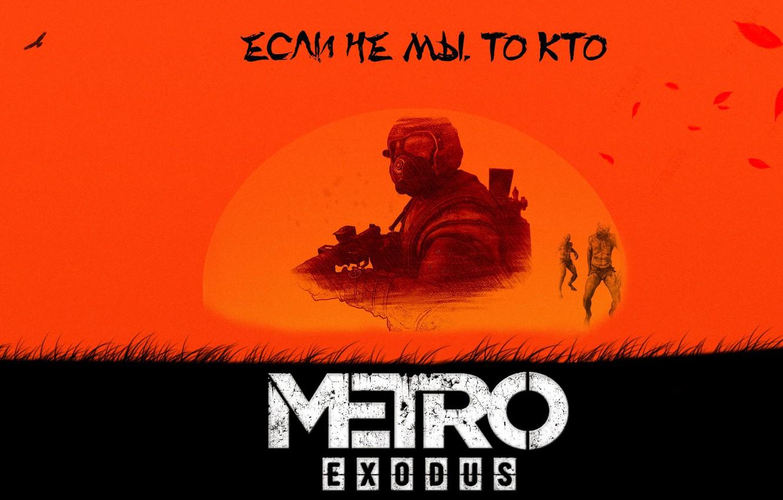 Photo wallpaper the sun, game, Red Dead Redemption 2, metro Exodus, metro exodus