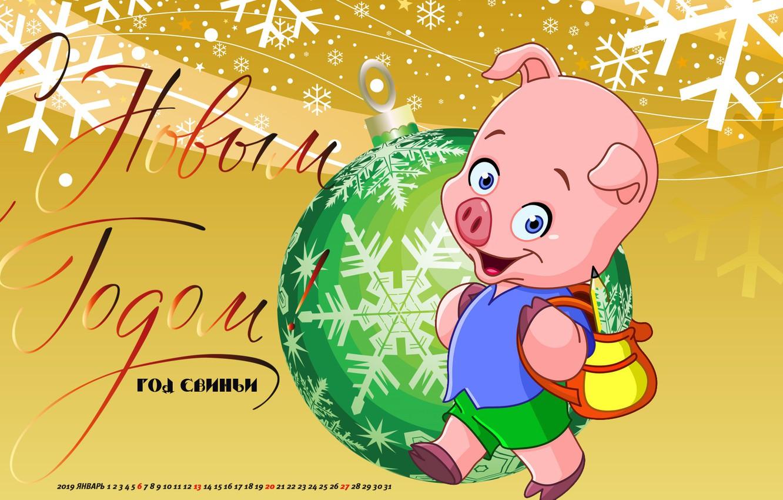 Photo wallpaper Christmas toy, pig, calendar for 2019