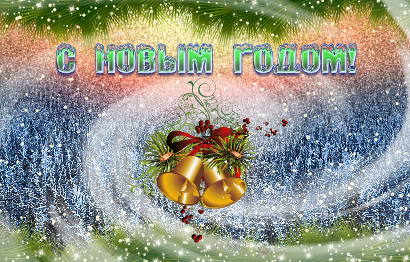 Photo wallpaper holiday, bells, winter forest, a red ribbon, Happy New Year!, it's snowing, snow background, поздравительная …