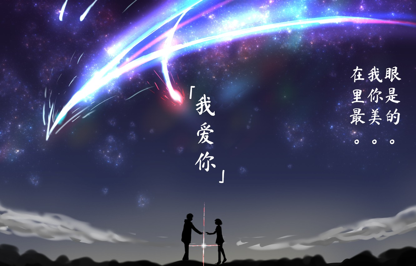 Photo wallpaper girl, sunset, the evening, comet, guy, silhouettes, Your Name, Kimi No VA On