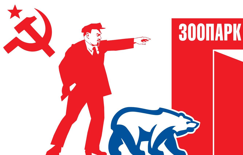 Photo wallpaper USSR, Lenin, communism, United Russia, Капитализм
