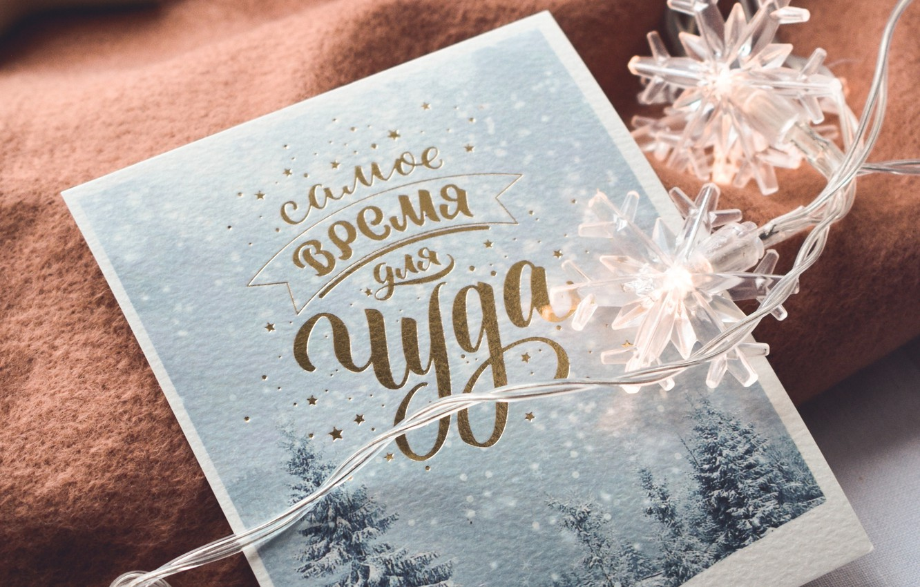 Photo wallpaper the inscription, Christmas, New year, garland, holidays, postcard