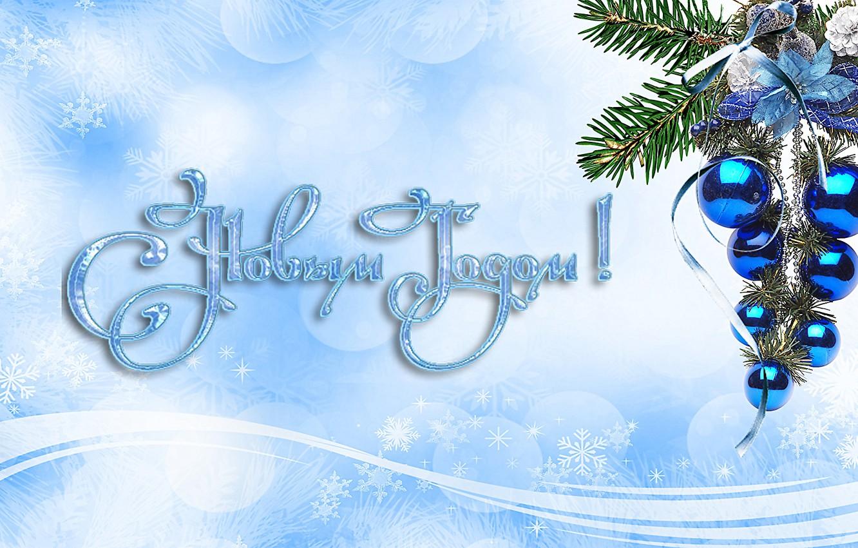 Photo wallpaper New year, winter background, screensaver on your desktop, balls on the tree, открытка С Новым …