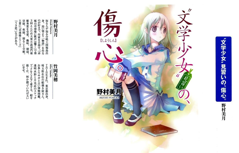 Photo wallpaper text, characters, book, schoolgirl, knee, white hair, sailor, Bungaku Shoujo, by Miho Takeoka, Nano Hinosaka