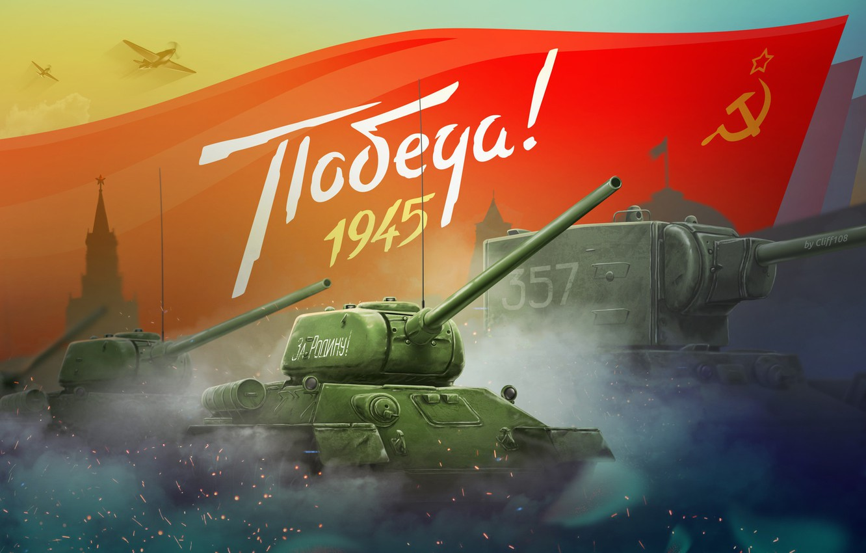 Photo wallpaper Flag, USSR, Art, Tank, Art, Soviet tank, T-34, WWII, Tank, World of tanks, Illustration, KV-2, …