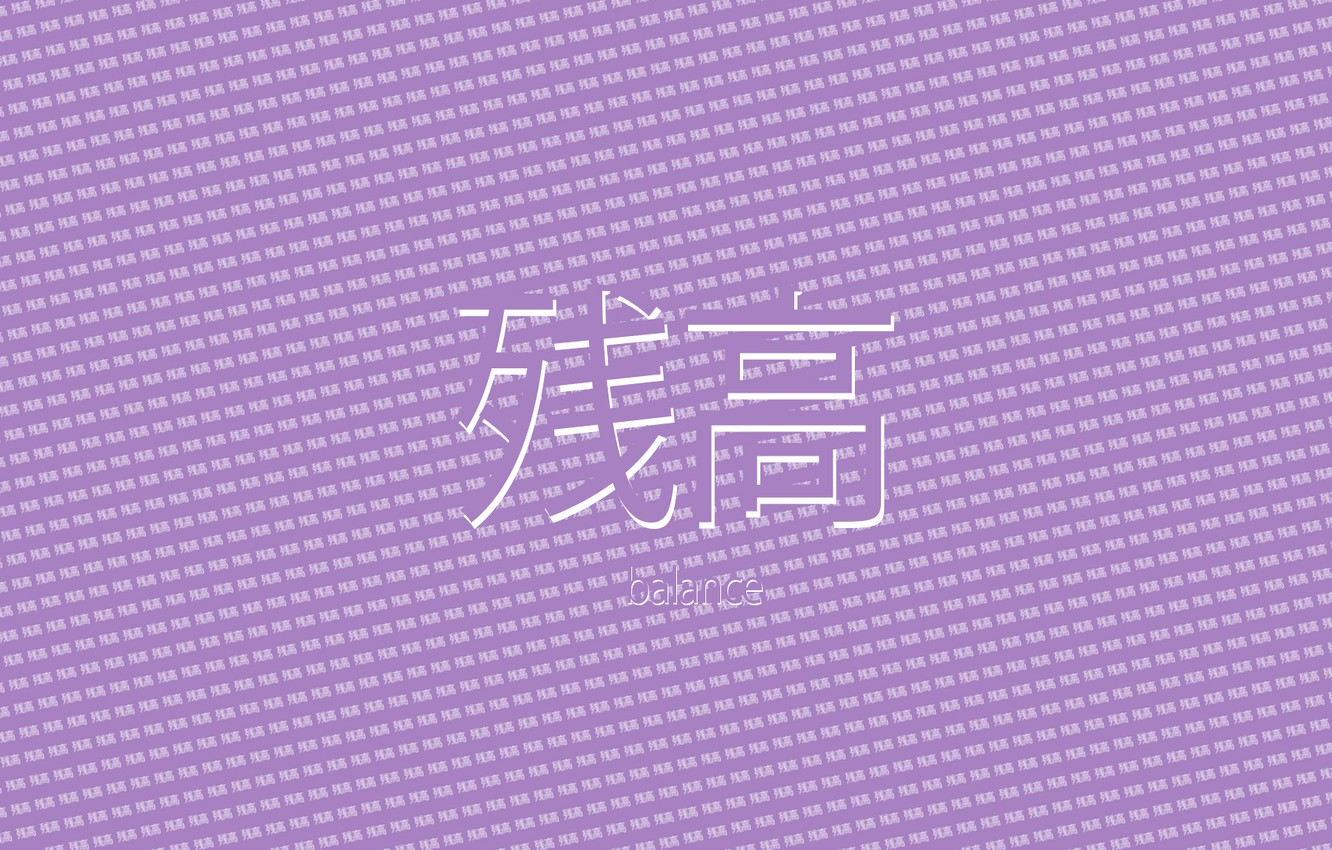 Photo wallpaper purple, abstraction, abstract, abstract, characters, Japanese, purple, japanese, Japanese language